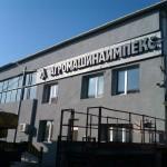 Доставка на покривни термопанели за препокриване на стари складове в ЗПЗ на гр. Варна